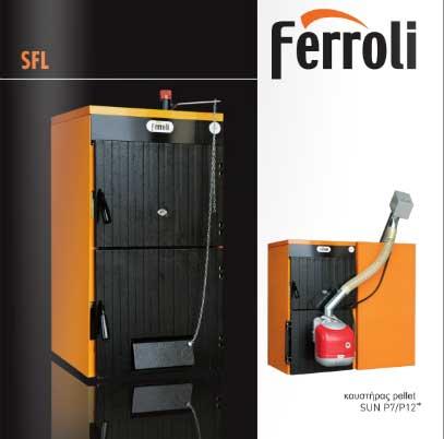 Αποτέλεσμα εικόνας για ferroli λεβητες